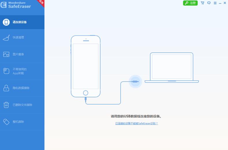 苹果手机平板电脑隐私清除器截图1