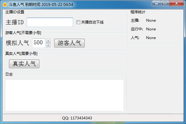 斗鱼人气软件截图0