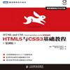 HTML5与CSS3基础教程免费完整版【中文第8版】