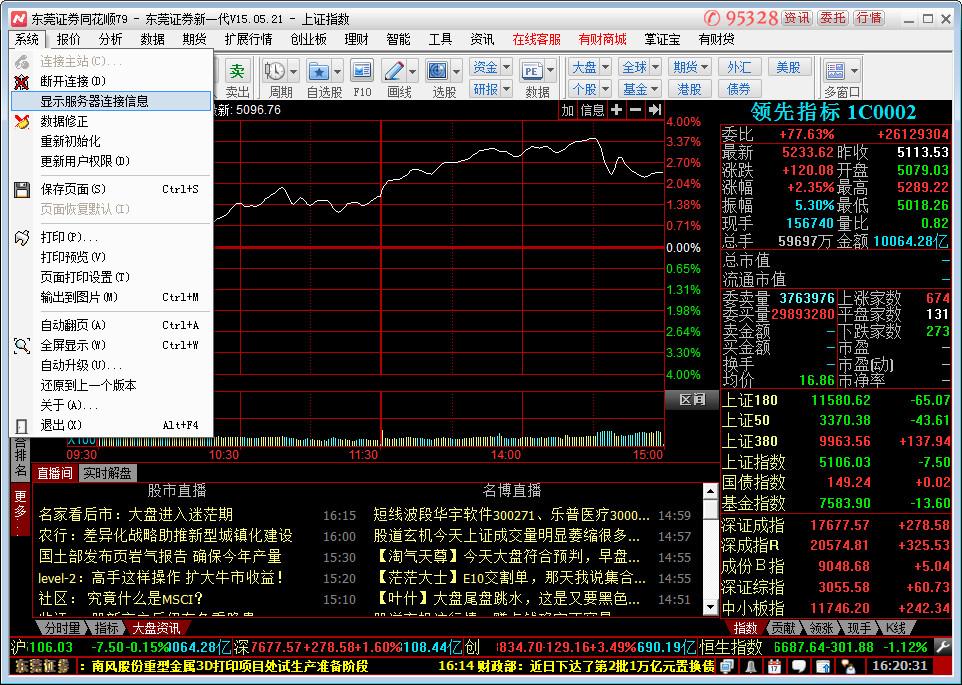 东莞证券同花顺专业版截图1