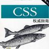 CSS权威指南(中文第三版)
