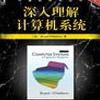 深入理解计算机系统(中文版)