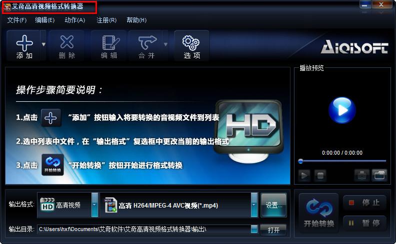 艾奇高清视频格式转换器截图1