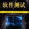 软件测试(中文第三版)