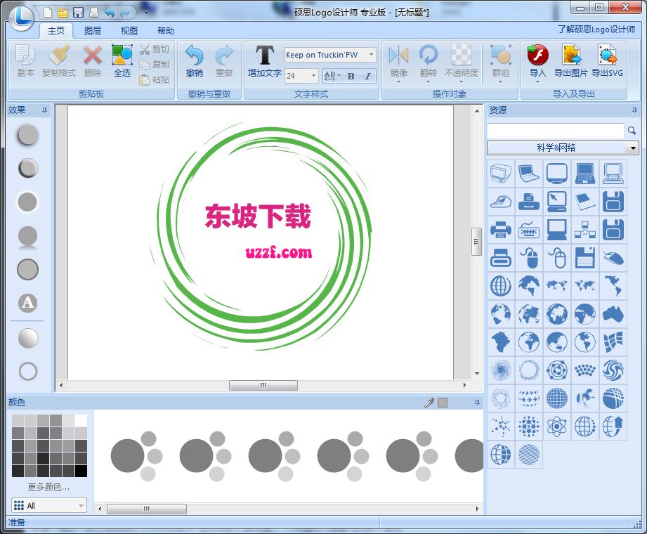 硕思logo设计师截图0