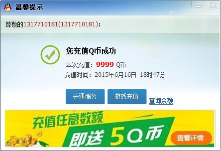 起点q币王(2014超逼真Q币充值软件)截图0