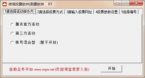 瑞特微信投票软件截图0