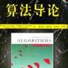 算法导论(中文第二版)