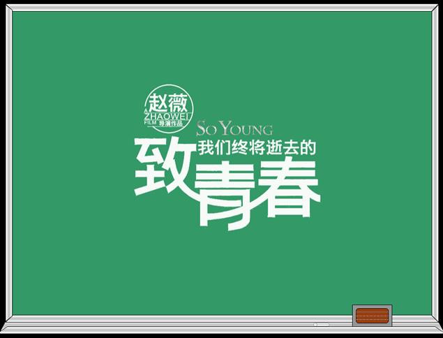 大学生毕业季ppt模板【致青春主题】免费下载