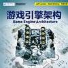 游戏引擎架构(中文版)