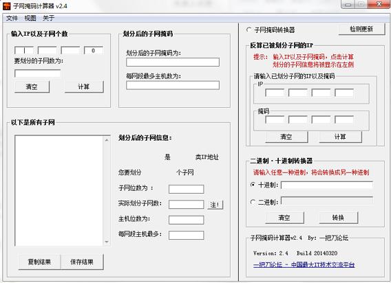 天天网络微信投票软件截图0