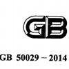 压缩空气站设计规范GB 50029-2014