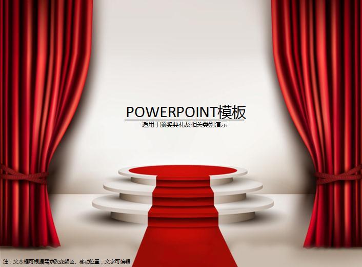 颁奖典礼ppt模板|红色幕布背景颁奖典礼实用ppt模板