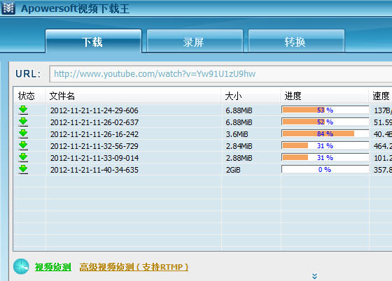 Apowersoft视频下载王截图1