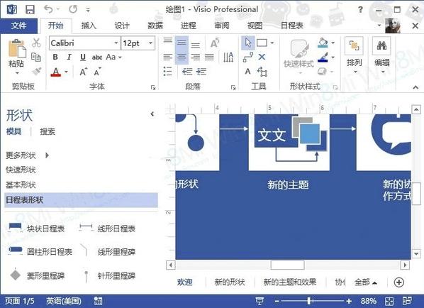 Microsoft Visio2013截图0