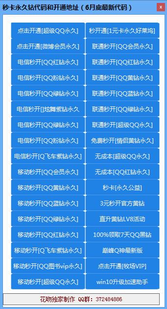 卡永久钻代码和开通地址软件截图0