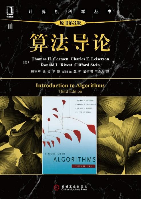 算法导论第三版(原书第3版)截图0