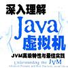 JVM高级特性与最佳实践