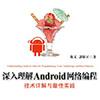 深入理解android网络编程【技术详解与最佳实践】