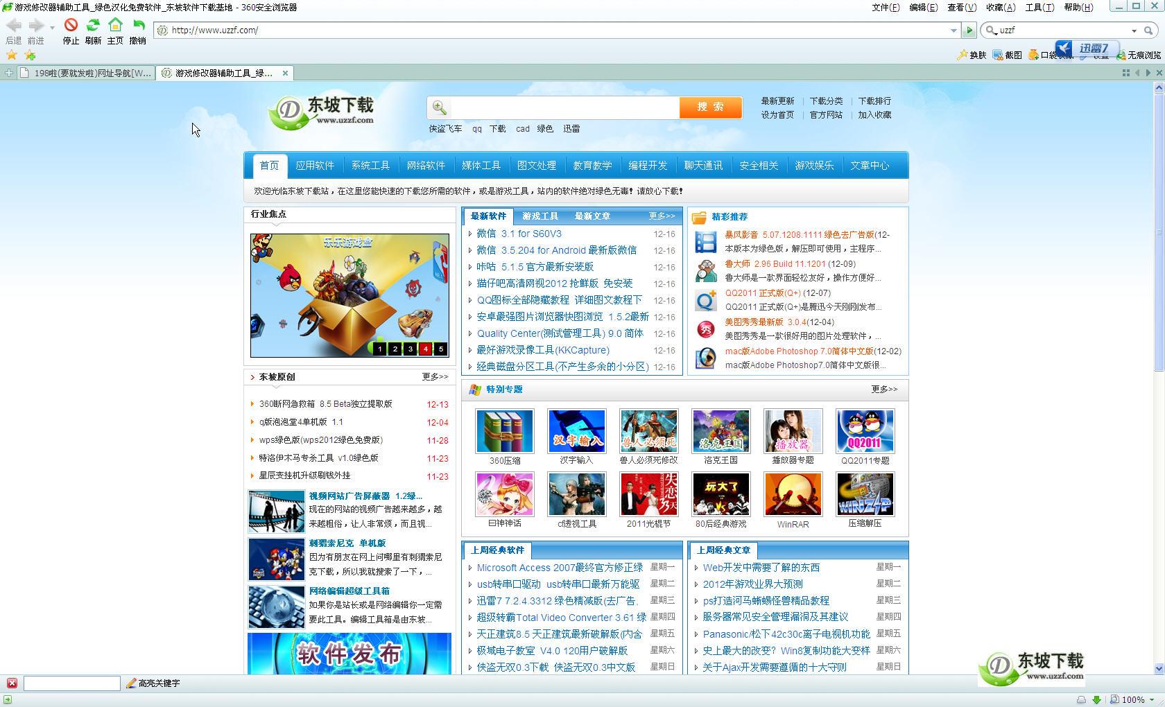 360浏览器高速精简版截图0