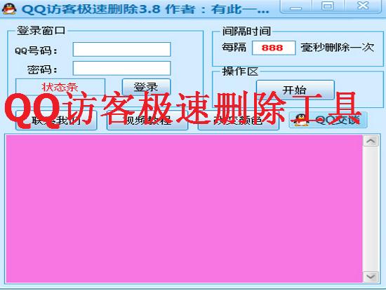 QQ空间访客记录删除辅助小工具|QQ访客极速