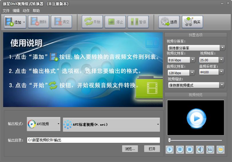 新星DivX视频格式转换器截图1