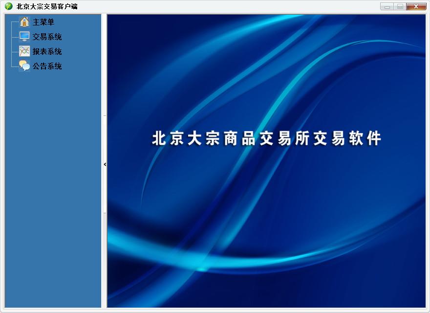 北京大宗商品交易所�件截�D0