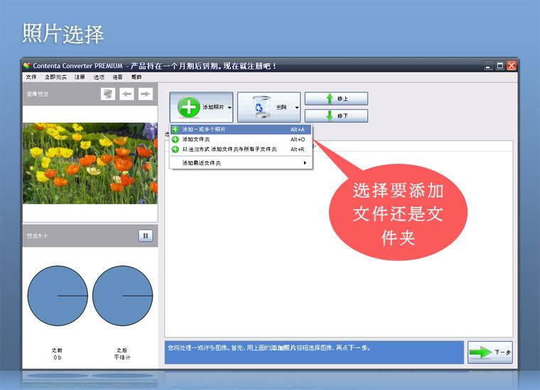 图片批量转换器(contenta converter premium)图片