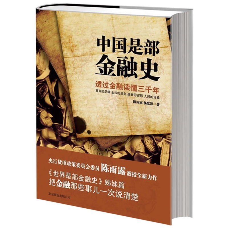 中国是部金融史电子书截图0