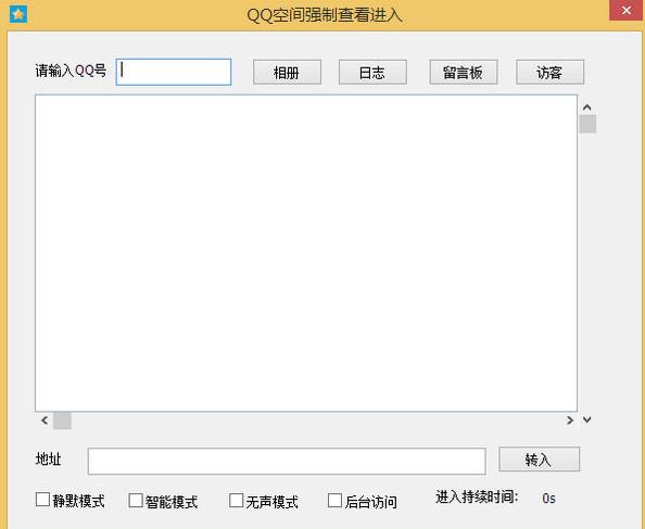 QQ空间强制查看进入工具截图0