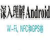 深入理解Android:Wi-Fi NFC和GPS卷