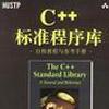 C++标准程序库(中文版)