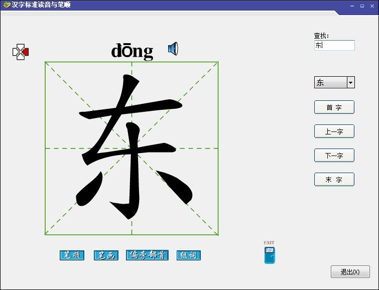 汉字笔顺演示软件下载 汉字标准读音与笔顺 动画演示 1.0 小学课本基础