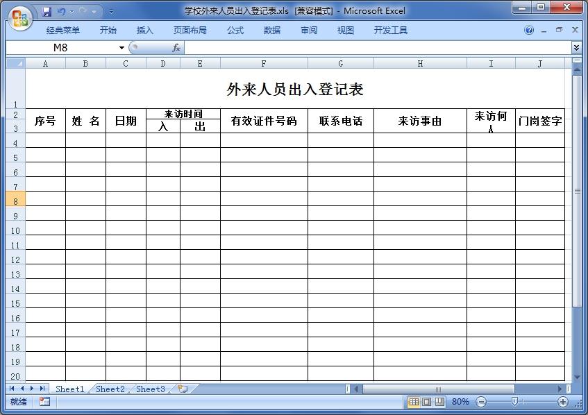 会员登记表格模板_外来人口妇女登记表格