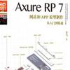 Axure RP7�W站和APP原型制作�娜腴T到精通