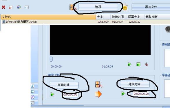 格式工厂中文版截图0