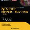 深入PHP面向�ο竽J脚c���`(中文第三版)pdf高清�呙璋妗就暾�版】