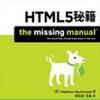 HTML5秘籍(中文第二版)pdf格式【高清完整电子版】