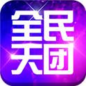 全民天团2.6  安卓最新版