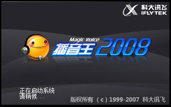 播音王2008截图0