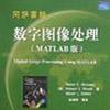 冈萨雷斯数字图像处理MATLAB版(中文版)