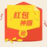 红包神器电脑版(微信抢红包神器)1.2.1 官网最新版【自动抢红包软件】