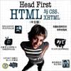 Head First HTML与CSS(中文版)pdf高清扫描版【完整版】