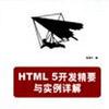 HTML5开发精要与实例详解pdf格式【高清完整版】