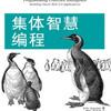 集�w智慧�程(中文版)