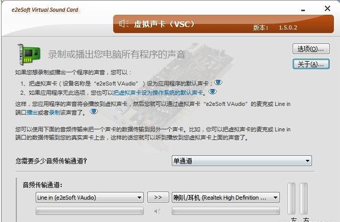 电脑内录录音软件(e2eSoft VSC)截图0