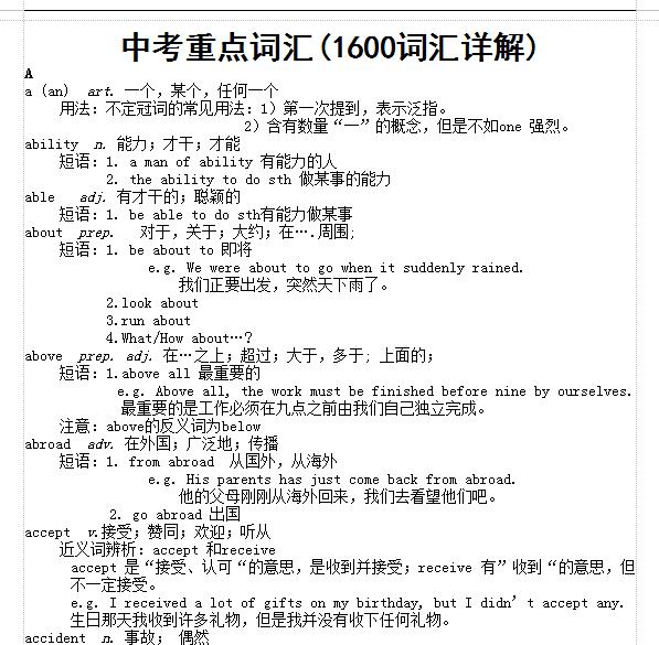 重点合集初中初中|中考英语数学词汇英语(共1v重点大全词汇辅导书图片