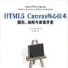 HTML5 Canvas核心技术图形动画与游戏开发pdf格式【完整中文版】