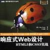 响应式Web设计(HTML5和CSS3实战)pdf高清完整版【无水印】