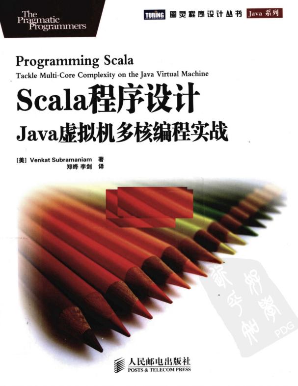 SCALA程序设计(JAVA虚拟机多核编程实战)截图0
